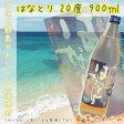【黒糖焼酎】はなとり 20度/900ml【沖永良部】