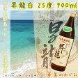 【黒糖焼酎】昇龍 しょうりゅう 白 25度/900ml 【沖永良部】