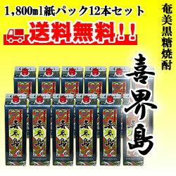 【送料無料】喜界島 紙パック 25度/1800ml 12本セット【黒糖焼酎】【ギフト 焼酎】【贈答】