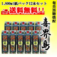 【送料無料】【黒糖焼酎】喜界島紙パック25度/1800ml×12本