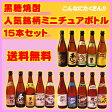 【黒糖焼酎】人気銘柄ミニチュアボトル(100ml)15本セット箱詰【送料無料】【ギフト】