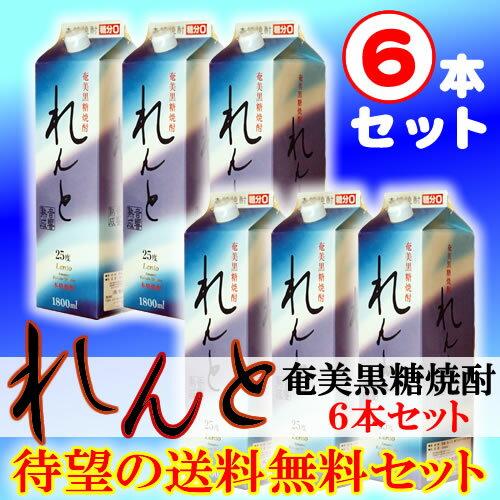れんと 紙パック 25度/1800ml 6本セット【黒糖焼酎】【送料無料】【ギフト 焼酎】【贈答】