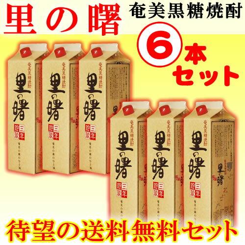 里の曙 紙パック 長期貯蔵 25度/1800ml 6本セット