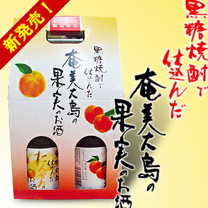 【果実酒】すもも酒・たんかん酒2本セット12度/300ml