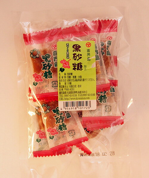喜界島 手作り島の味 黒砂糖 10個入 松村