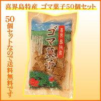 【喜界島特産】道の島農園黒糖ゴマ菓子50個セット【送料無料】