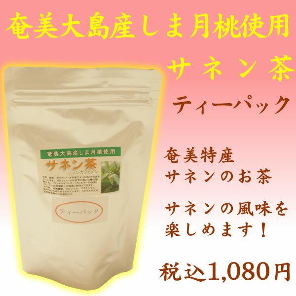 【奄美大島】サネン茶 ティーパック【ギフト】