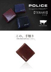 POLICE(ポリス)TERAIO(テライオ)シリーズショートウォレット二つ折り財布