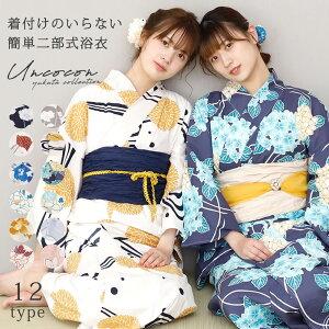 Two-part Yukata Ladies' Yukata Single Separate size Easy to wear Japanese souvenirs Souvenirs for foreign countries Petit gift present All 12 types Retro Insta