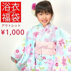 Limitado a uno por persona Chica Yukata Artículo individual Bolsa de suerte Niños Yukata Niños 90100110120130140150 Retro