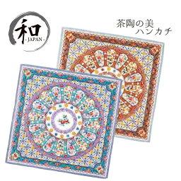 ハンカチ はんかち ハンドタオル 花柄 青 茶色 贈り物 プレゼント お祝い 記念品 日本製 和装小物