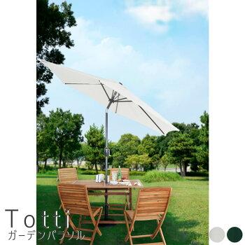 Totti(トッティ) ガーデンパラソル アウトドア ガーデンパラソル ベース 大型 セット 円形 角度 折りたたみ 送料無料