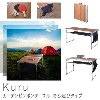 Kuru(クル) アウトドア・ピンポンテーブル 持ち運びタイプ テーブル アウトドアテーブル フォールディングテーブル 送料無料