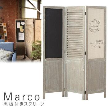 Marco(マルコ) 黒板付きスクリーン 間仕切り パーテーション 壁 自立 スクリーン 黒板付き リモート会議 送料無料