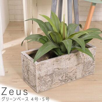 Zeus(ゼウス) グリーンベース 4号・5号 プランター 植木鉢 グリーンベース フラワーベース 観葉植物 5号 送料無料