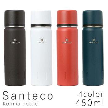 水筒 ステンレス SANTECO サンテコ KOLIMA 450ml保温 保冷 ボトル ステンレスボトル  コップ付き水筒