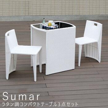 コンパクトテーブル3点セット ガーデンテーブル 軽量 収納 テーブルセット ラタン調 ガーデンファニチャー テラス 送料無料