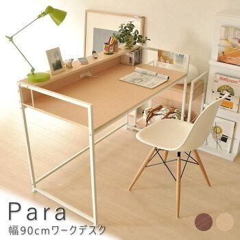 Para(パラ) 幅90cmワークデスク デスク パソコンデスク オフィスデスク テーブル テレワーク 在宅勤務 送料無料