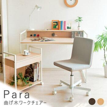 Para(パラ) 曲げ木ワークチェアー オフィスチェア オフィスチェアー 回転 昇降 テレワーク チェア チェアー 送料無料