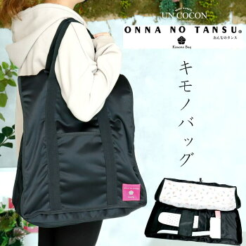 着物バック 着物ケース 着物持ち運び コンパクト 着物収納バッグ 和装バッグ 着付セットケース お稽古 送料無料