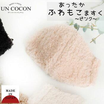 大人マスク 立体 日本製 ふわもこ ボア 冬マスク マスクカバー 敏感肌 肌に優しい もこもこ 送料無料 メール便2ポイント