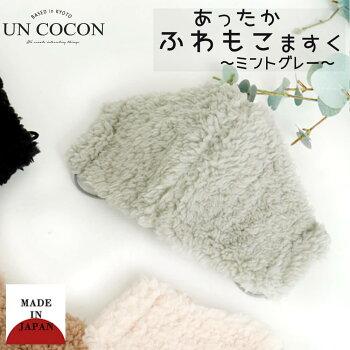 大人マスク 立体 日本製 ふわもこ ボア 冬マスク マスカバー 敏感肌 肌に優しい もこもこ 送料無料 メール便2ポイント