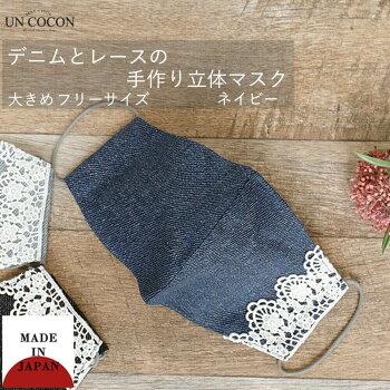 布マスク 大人マスク 立体 レース 花柄レース デニム 大きめ立体 日本製 綿 肌に優しい 送料無料 メール便2ポイント