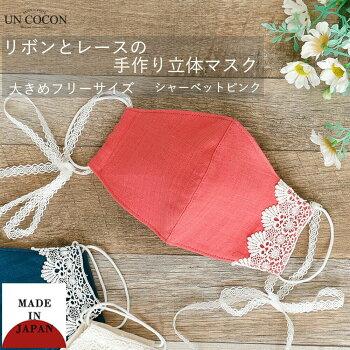 布マスク 大人マスク 立体 レース 花柄 リボン付き 大きめ立体 日本製 綿 肌に優しい ガーゼ 送料無料 メール便2ポイント