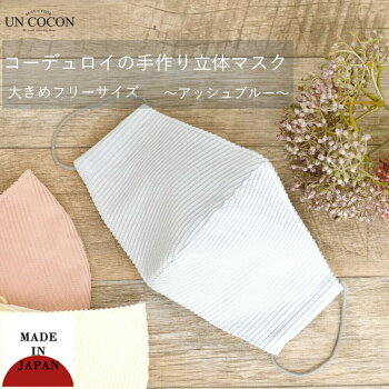 布マスク 大人マスク マスク 大きめ立体 立体 コーデュロイ 青 ブルー 日本製 敏感肌 送料無料 メール便2ポイント