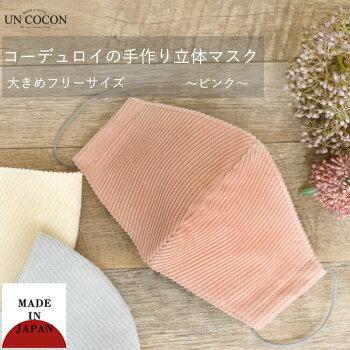 布マスク 大人マスク マスク 大きめ立体 立体 コーデュロイ ピンク 日本製 敏感肌 送料無料 メール便2ポイント