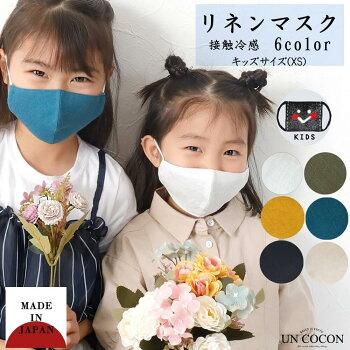 子供マスク 立体 リネン 接触冷感 清涼感 ギフト 記念日 日本製 洗える ひんやりマスク 送料無料 メール便2ポイント