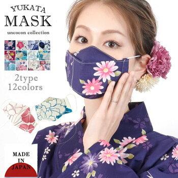 布マスク大人マスク立体舟形大臣マスク浴衣3D構造ギフト記念日洗える和柄日本製送料無料メール便2ポイント