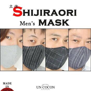 布マスク 大人マスク 立体 浴衣 男性 メンズ しじら織 綿 洗える ギフト 記念日 和柄 日本製 送料無料 メール便2ポイント