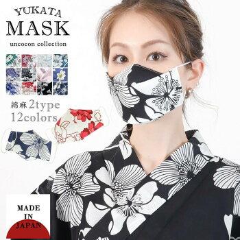 布マスク大人マスク立体舟形大臣マスク浴衣綿麻3D構造ギフト記念日和柄日本製送料無料メール便2ポイント