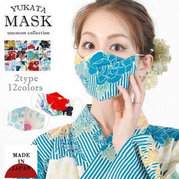 布マスク大人マスク立体舟形大臣マスク浴衣3D構造ギフト記念日和柄日本製洗える送料無料メール便2ポイント