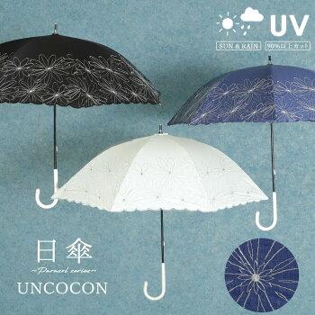 日傘 UVカット 紫外線遮蔽率90%以上 刺繍 花柄 晴雨兼用 長傘 おしゃれ レディース 籐 ラタン