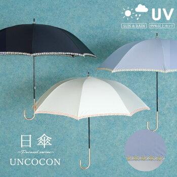 日傘 UVカット 紫外線遮蔽率99%以上 遮光率99%以上 刺繍 花柄 晴雨兼用 長傘 おしゃれ レディース