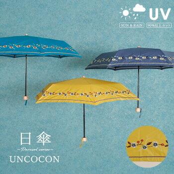 日傘 UVカット 紫外線遮蔽率90%以上 ミニ 刺繍 花柄 晴雨兼用 折り畳み傘 おしゃれ レディース ウッド