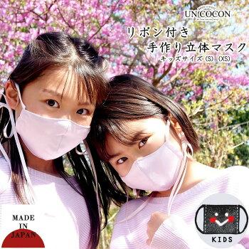子供マスク 立体 サイズが選べる リボン付 ギフト 記念日 日本製 洗える 姉妹 ポリエステル 送料無料 メール便2ポイント