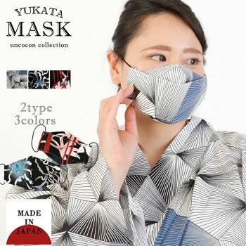布マスク 大人マスク 立体 舟形 大臣マスク 浴衣 3D構造 ギフト 記念日 和柄 日本製 洗える 送料無料 メール便2ポイント