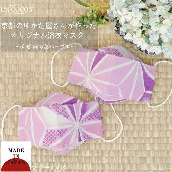 布マスク大人マスク舟形大臣マスク浴衣3D構造口紅がつきにくいギフト記念日和柄日本製紫メール便2ポイント