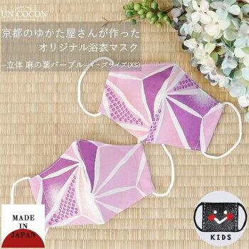 マスク子どもマスク洗える布マスク浴衣子供マスク立体日本製コットン敏感肌肌に優しい紫メール便2ポイント