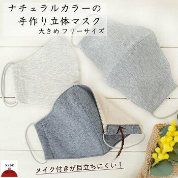 布マスク大人マスク立体マスクメイクが目立たないギフトファンデが付きにくい日本製綿グレーメール便2ポイント