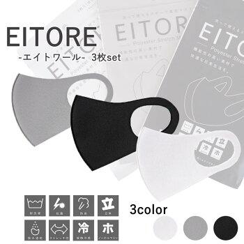 EITOREエイトワール大人マスク立体マスク接触冷感ストレッチ素材洗えるユニセックスメール便2ポイント