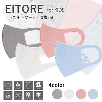 EITOREエイトワール子供マスクキッズジュニア抗菌マスク接触冷感ストレッチ素材洗えるメール便2ポイント