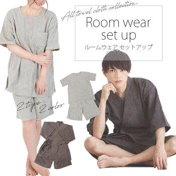 ルームウェアセットアップ上下セット部屋着寝間着ユニセックスTシャツ甚平パイル無地メンズレディースシンプル