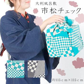 風呂敷大判サイズおしゃれかわいい115cmふろしき三巾エコバッグバッグお弁当包みメール便5ポイント