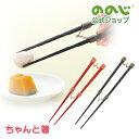【送料無料】ののじ ちゃんと箸 トレーニング 箸 学び箸 大人用 食器