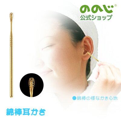 ののじ『綿棒耳かき(EC-M01)』