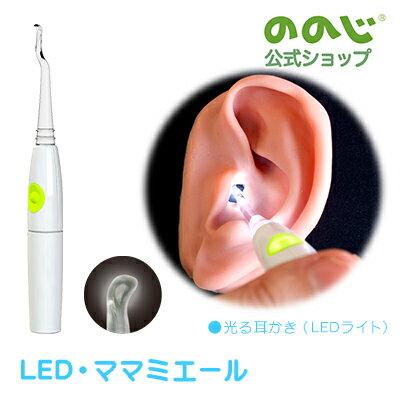 ののじ公式 耳かき LEDライト 光る耳かき キッズデザイン賞受賞 LEDママ・ミエール 人気 耳の日 一人暮らし 実用的